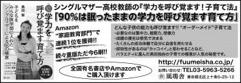 0214風鳴舎様 朝日新聞原稿