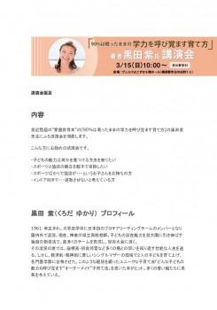 横須賀講演会概要_ページ_1