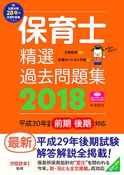 hoikushi2018