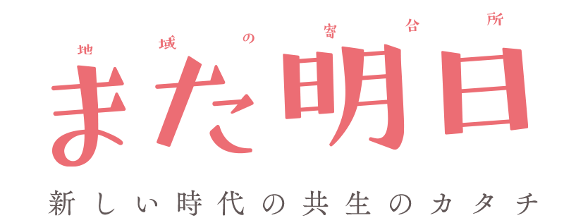 また明日〜新しい共生のカタチ〜