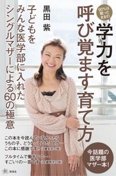 igakubu_shoei