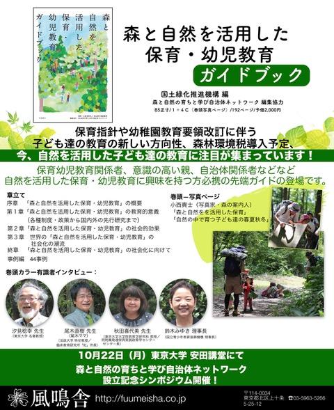 森と自然ガイドちらしaera