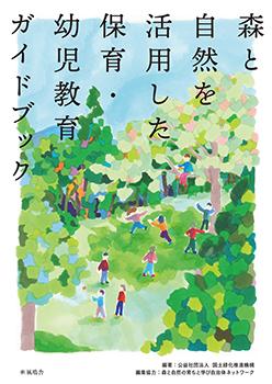 森と自然を活用した保育・幼児教育ガイドブック