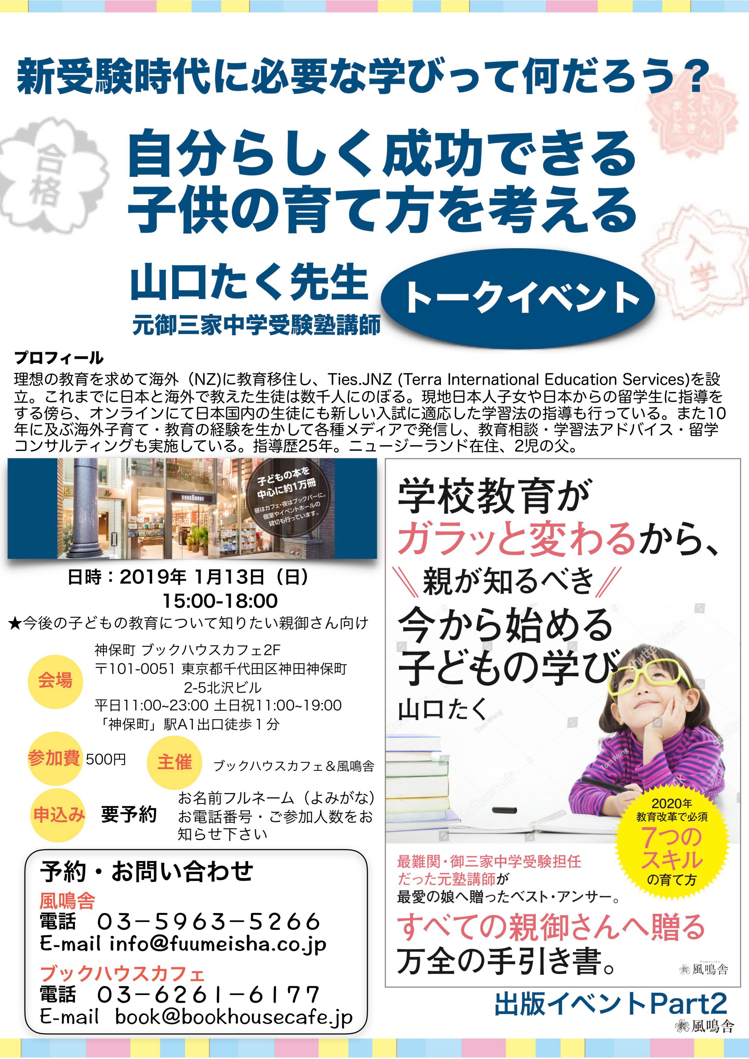 20180113イベント告知_風鳴舎
