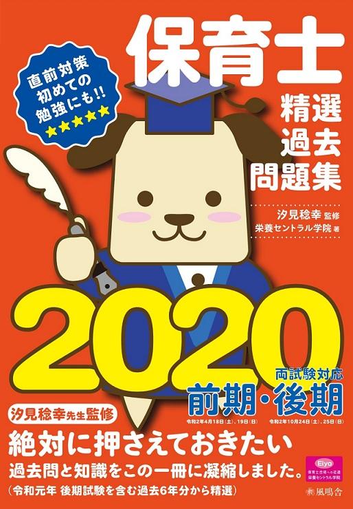 保育士2020