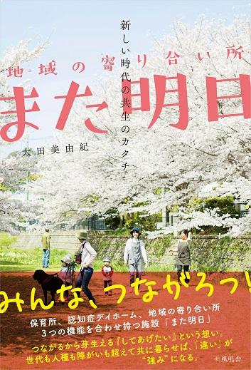 cover_fumeisha_ashita