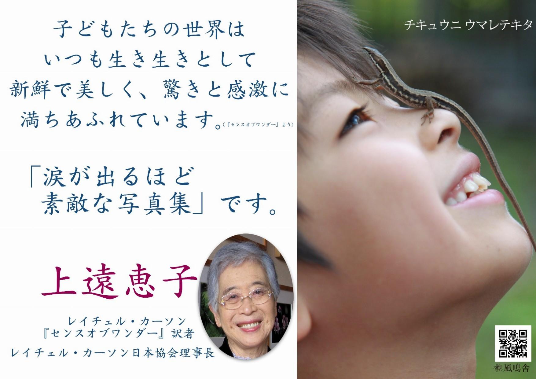 チキュウ二ウマレテキタ_推薦文1pop