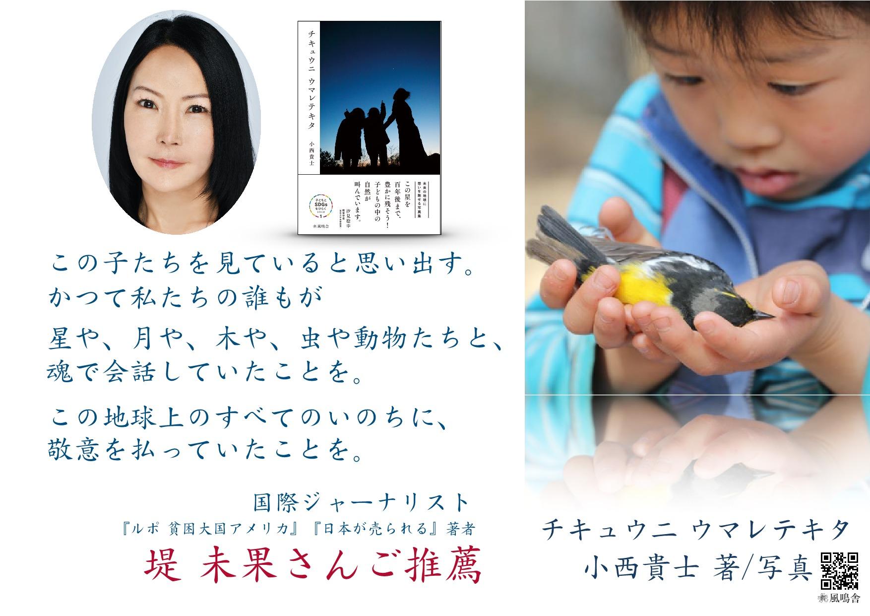 チキュウ二ウマレテキタ_堤未果様 推薦文