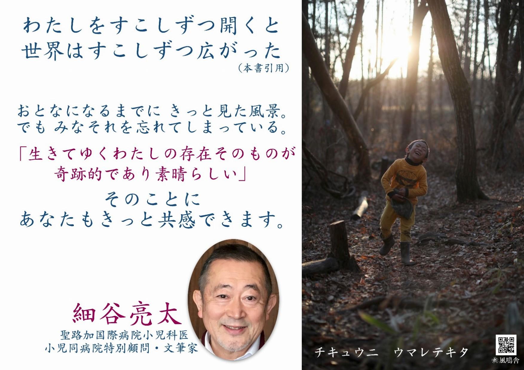 チキュウ二ウマレテキタ_推薦文3pop