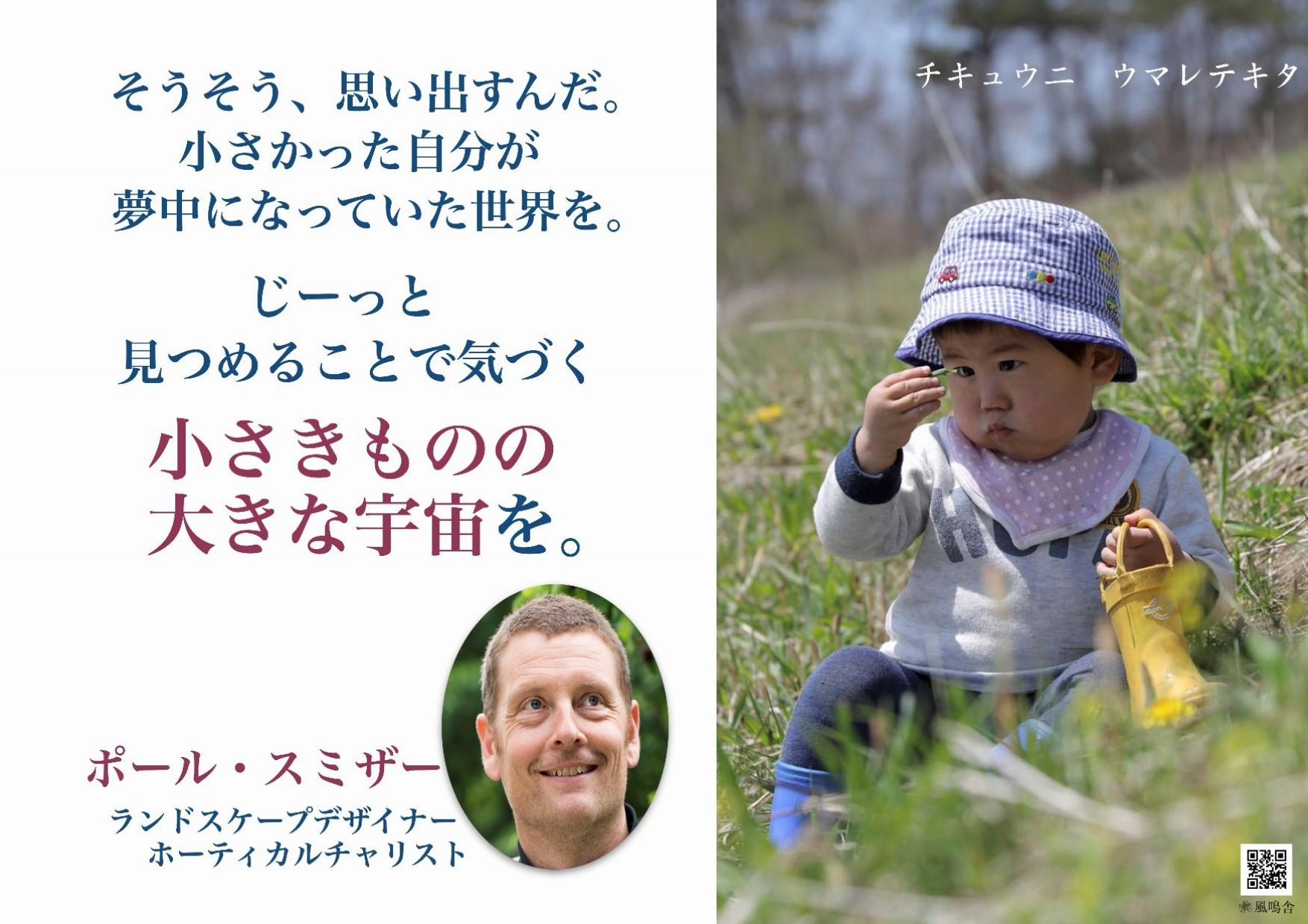 チキュウ二ウマレテキタ_推薦文4pop