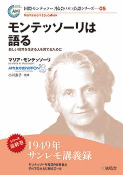 国際モンテッソーリ協会(AMI)公認シリーズ05 『モンテッソーリは語る』新しい時代を生きる人を育てるために